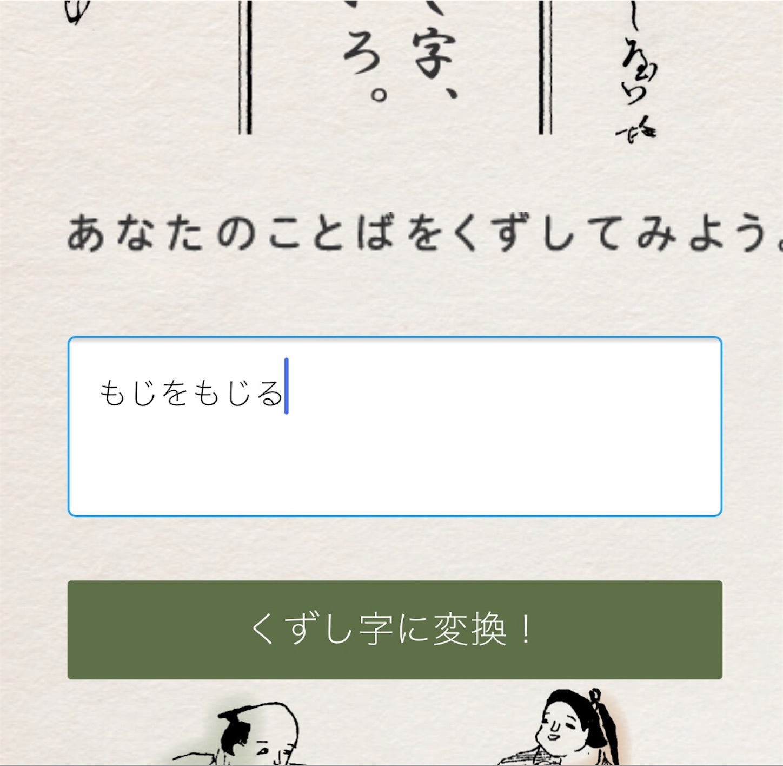 f:id:mojiru:20180428180343j:plain