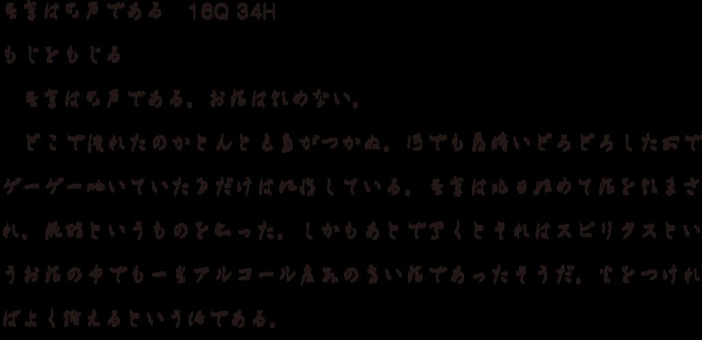 f:id:mojiru:20180501090054p:plain