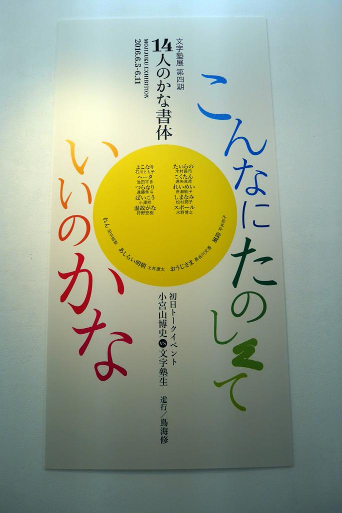 f:id:mojiru:20180501130720j:plain