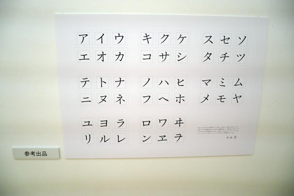 f:id:mojiru:20180501132607j:plain