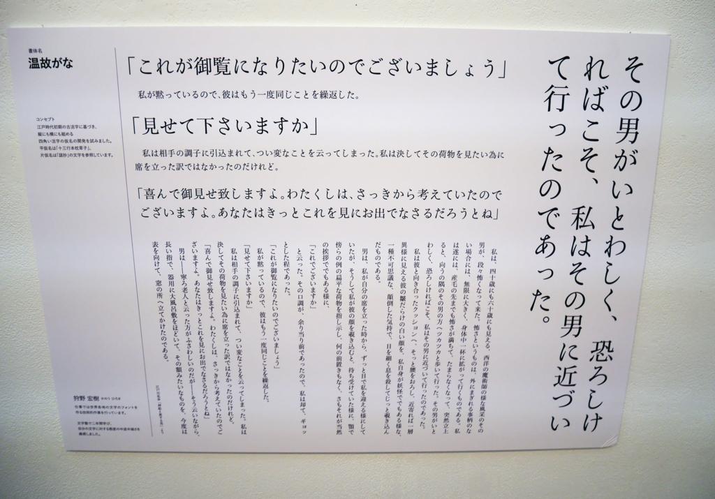 f:id:mojiru:20180501132653j:plain
