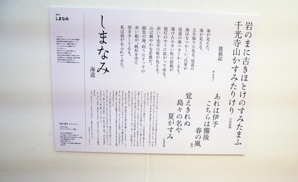 f:id:mojiru:20180501132659j:plain