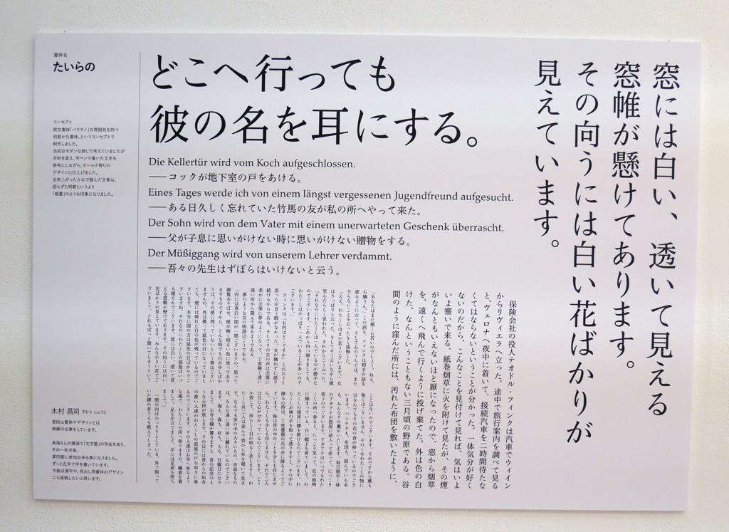f:id:mojiru:20180501132701j:plain