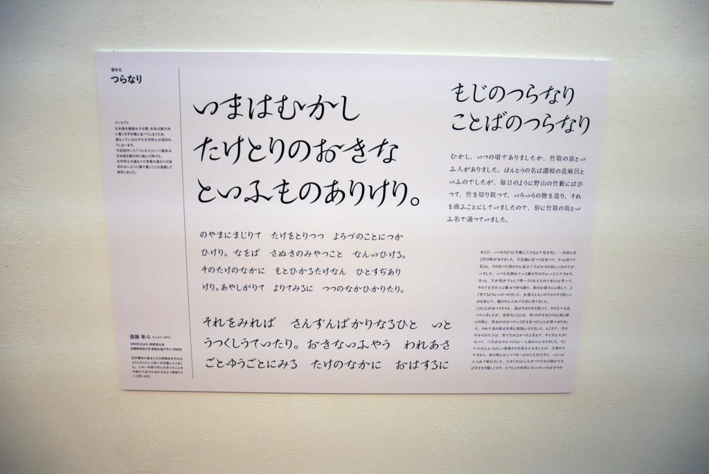 f:id:mojiru:20180501132705j:plain