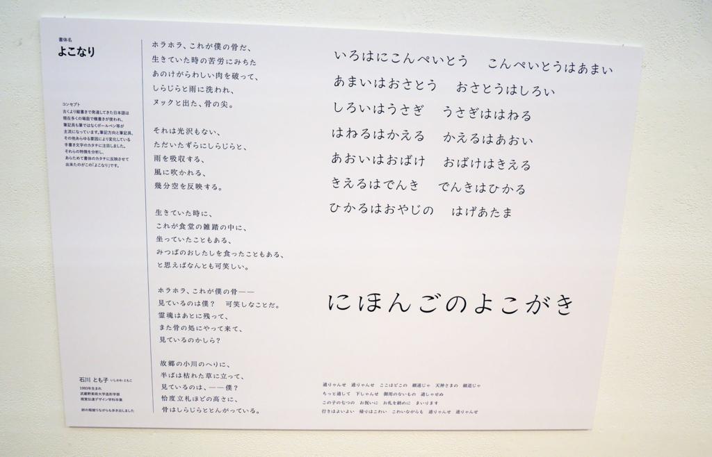 f:id:mojiru:20180501132713j:plain