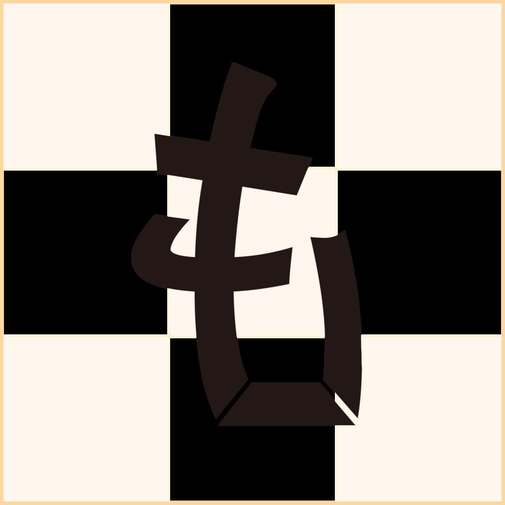 f:id:mojiru:20180502091132p:plain