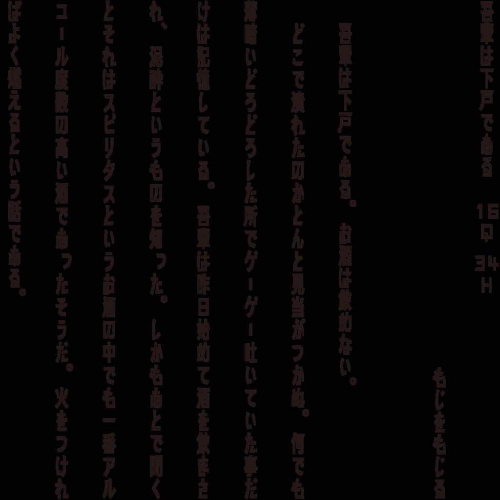 f:id:mojiru:20180502091240p:plain