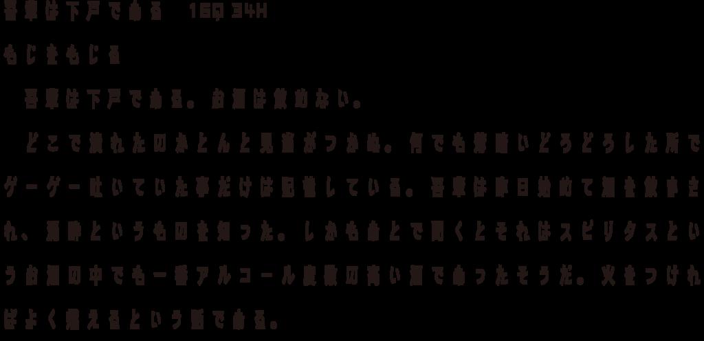f:id:mojiru:20180502091307p:plain