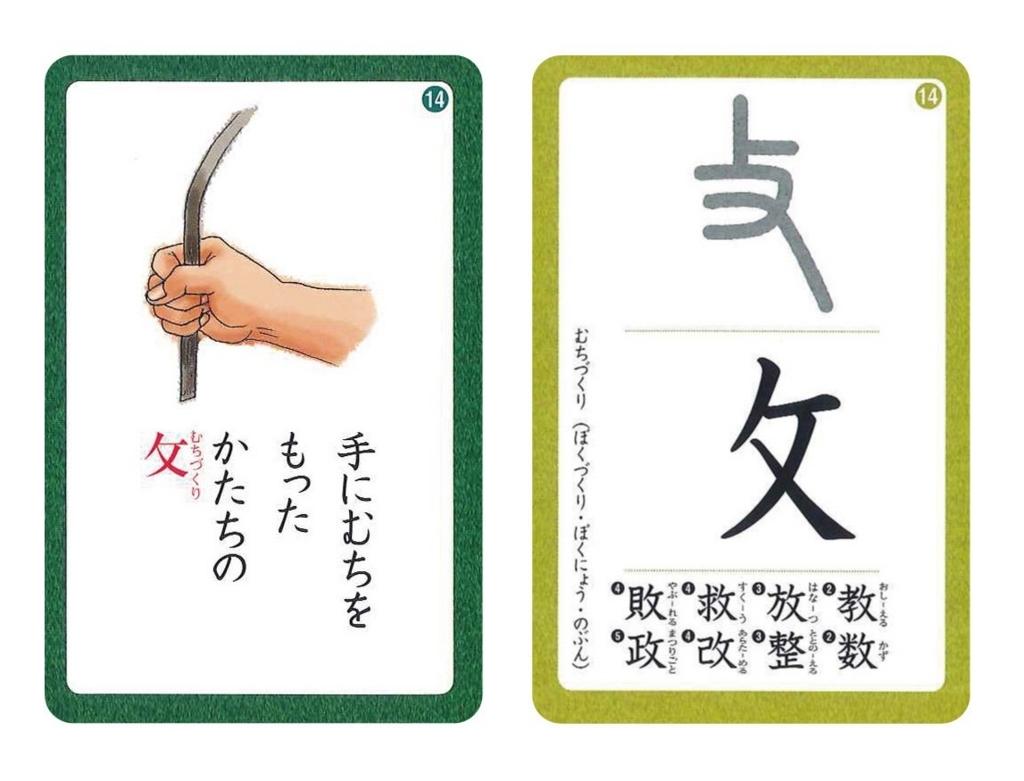 f:id:mojiru:20180506073449j:plain