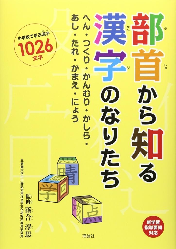 f:id:mojiru:20180506073759j:plain