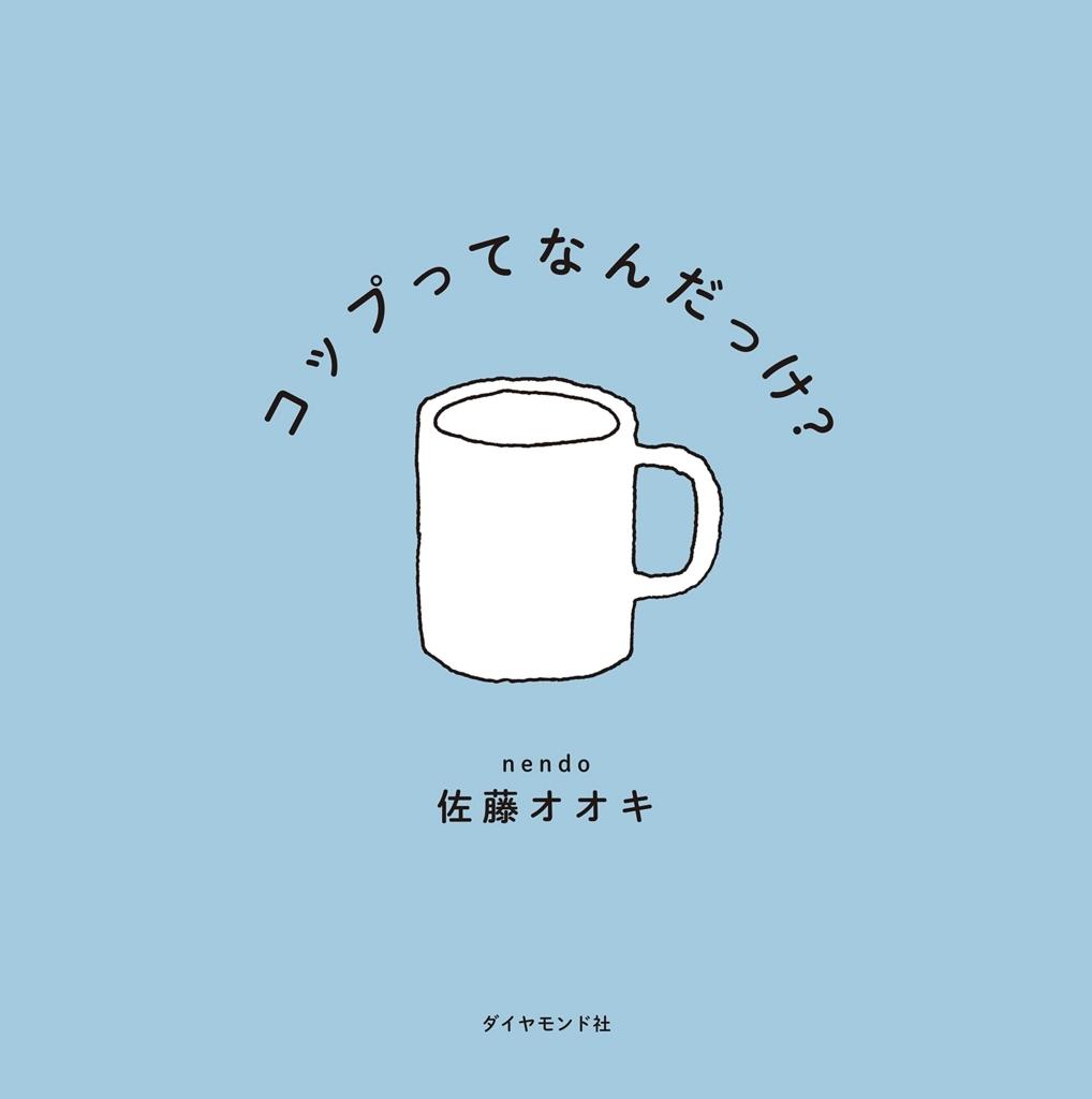 f:id:mojiru:20180507105617j:plain