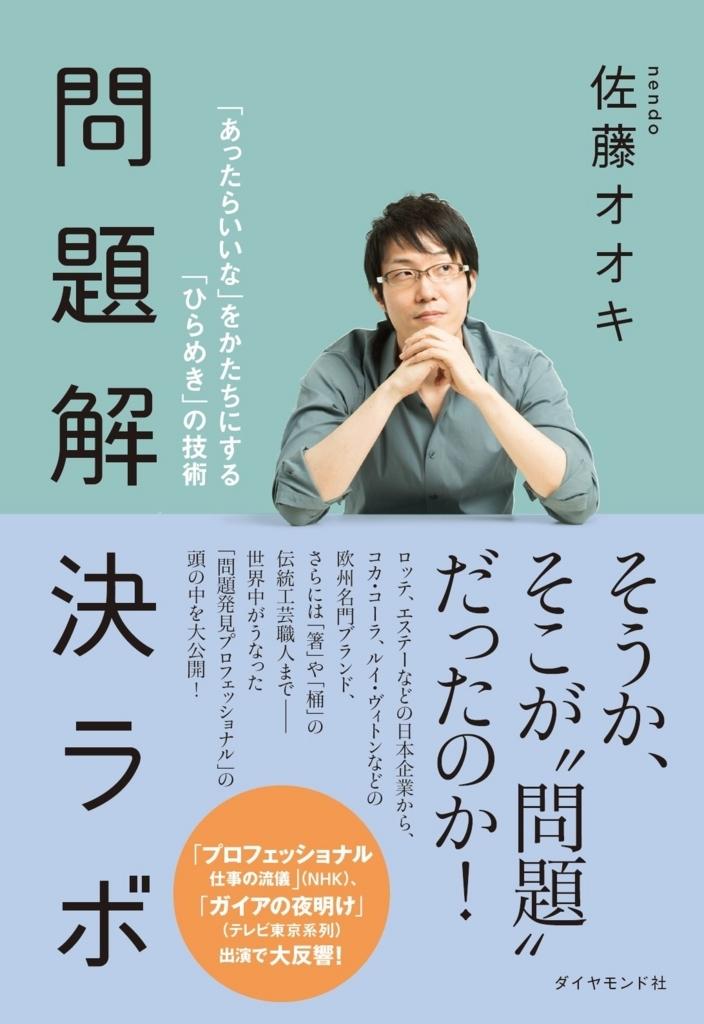 f:id:mojiru:20180507133422j:plain