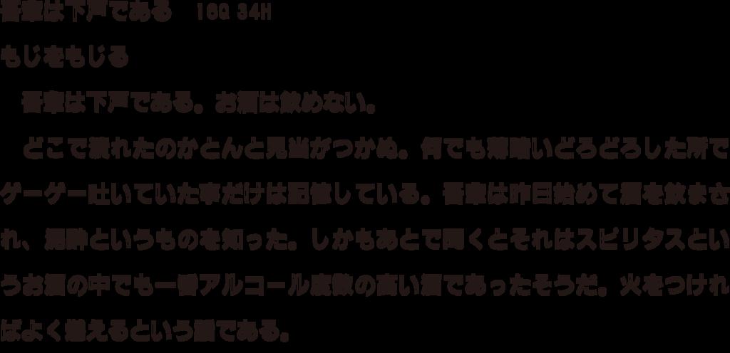 f:id:mojiru:20180507172707p:plain