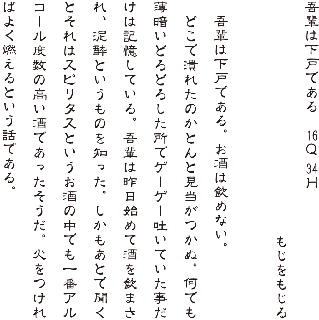 f:id:mojiru:20180507173833p:plain