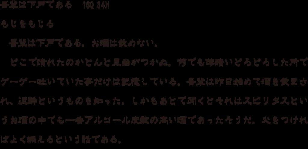 f:id:mojiru:20180507173855p:plain