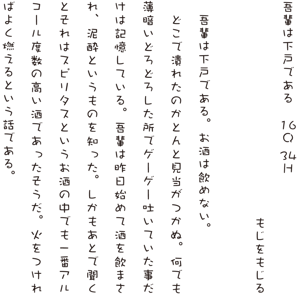f:id:mojiru:20180508092953p:plain