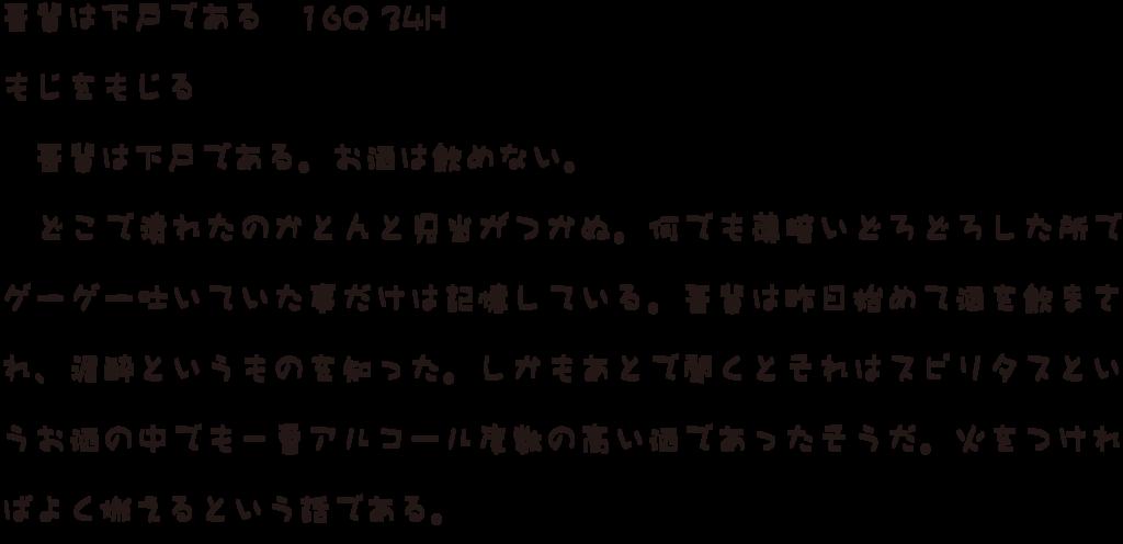 f:id:mojiru:20180508093004p:plain