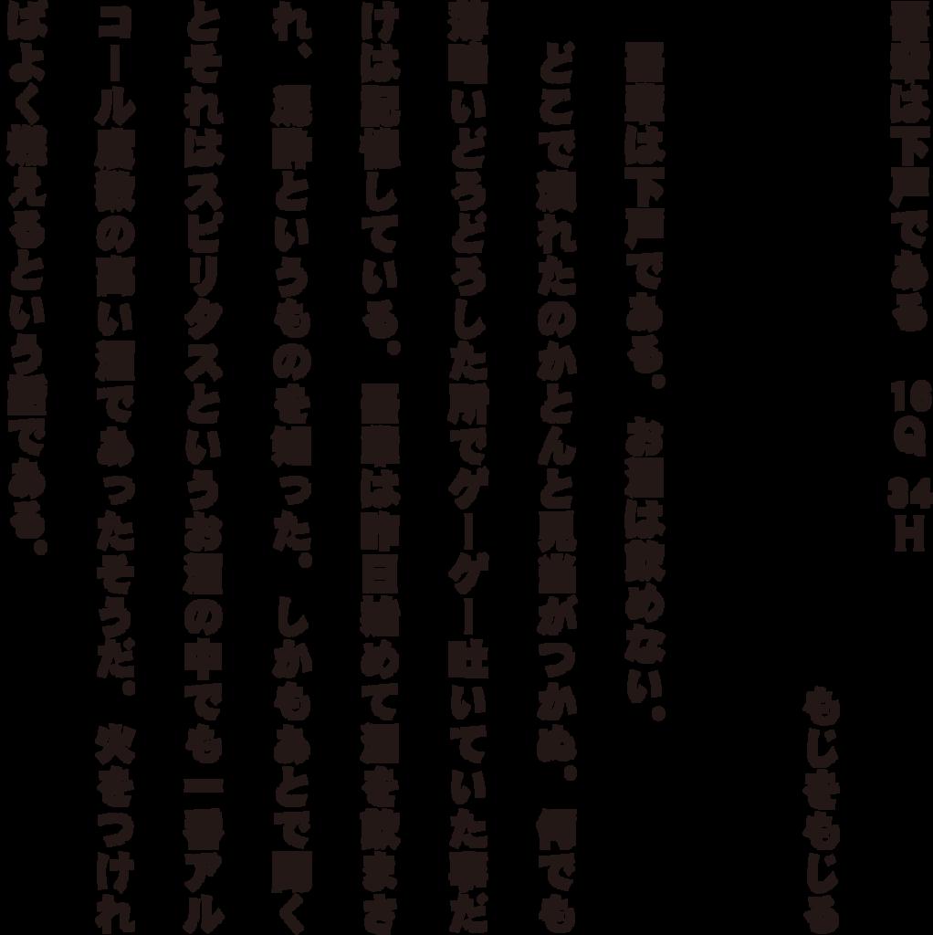 f:id:mojiru:20180508101409p:plain