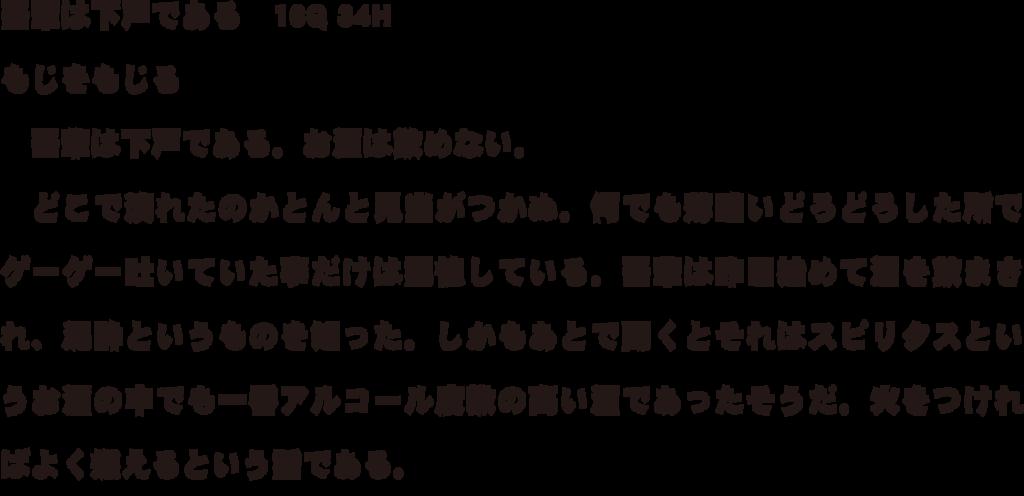f:id:mojiru:20180508101423p:plain