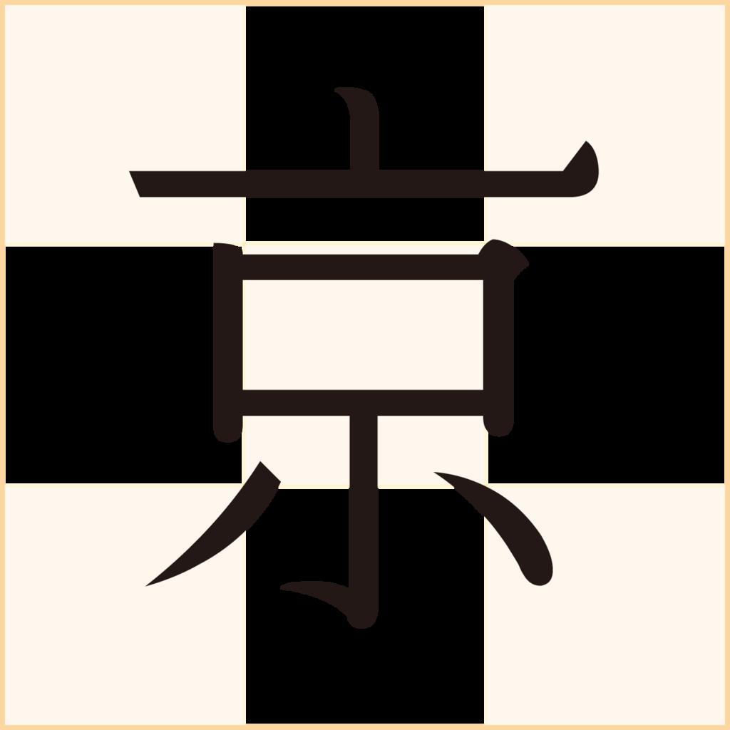 f:id:mojiru:20180508111525p:plain