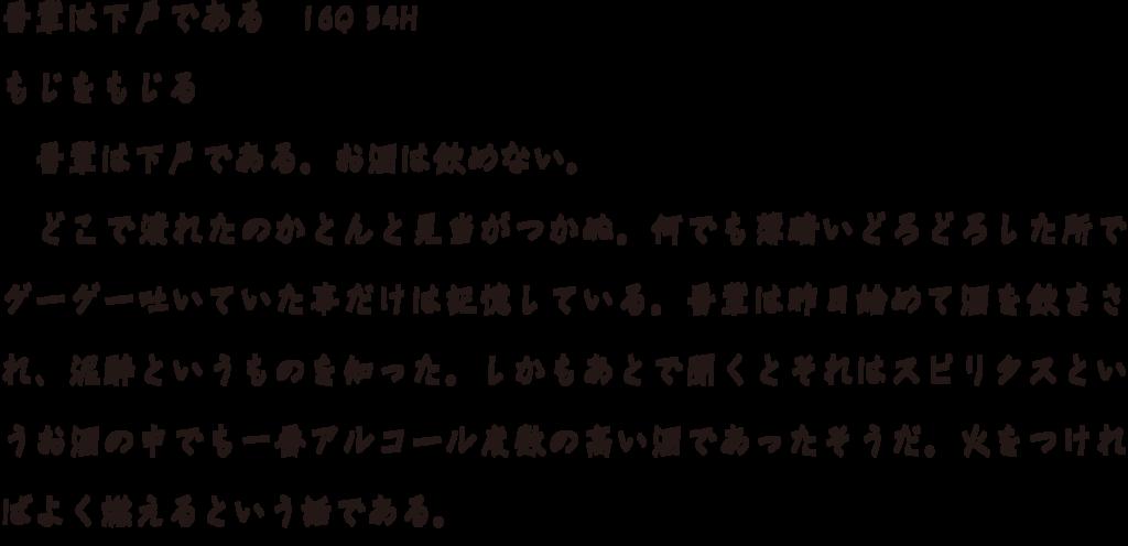 f:id:mojiru:20180508165533p:plain