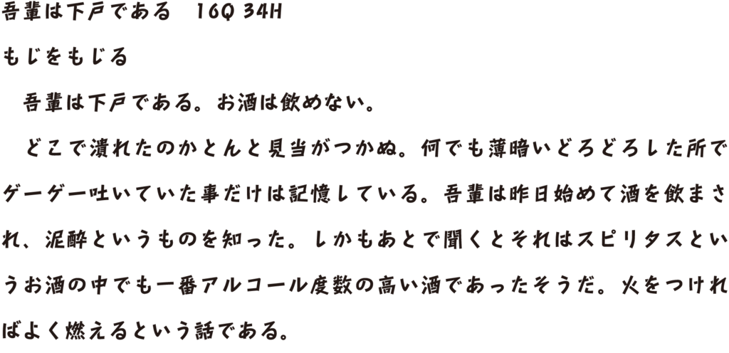 f:id:mojiru:20180508171017p:plain