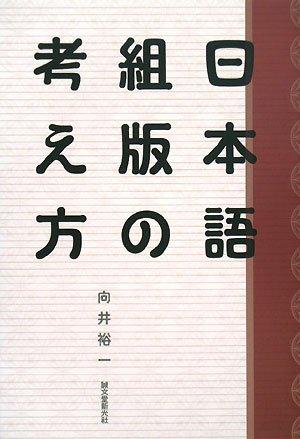 f:id:mojiru:20180519110258j:plain