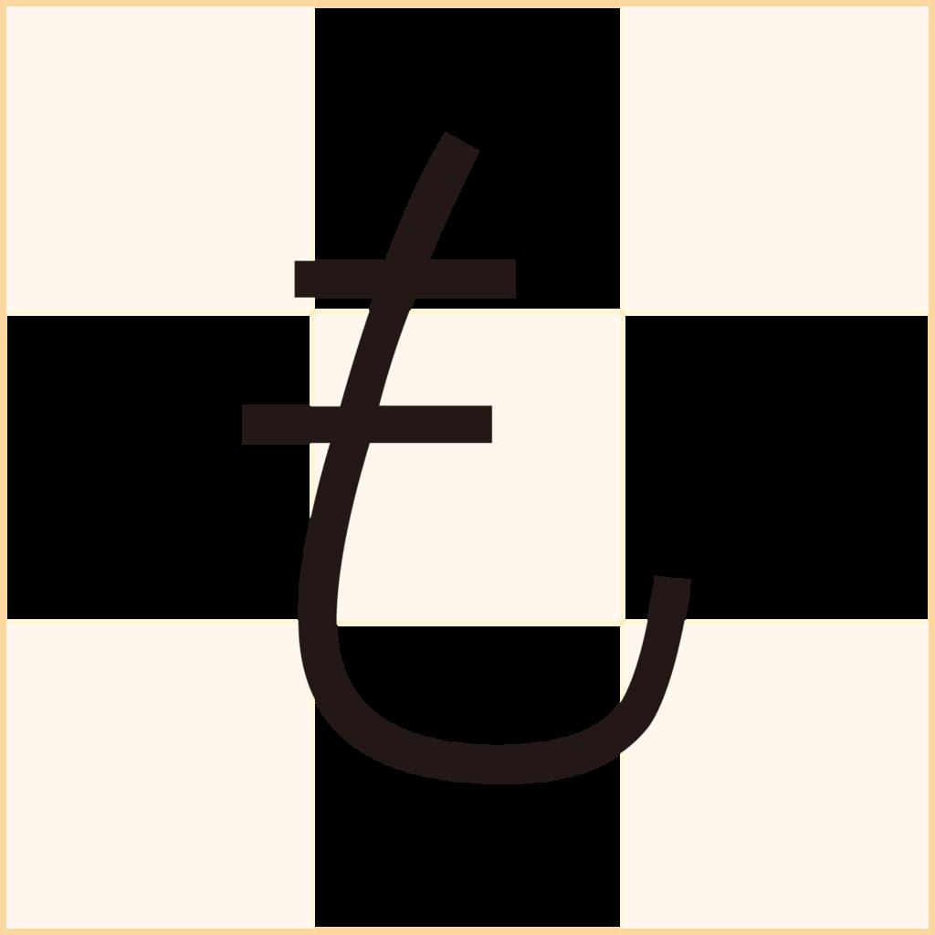 f:id:mojiru:20180521125200p:plain