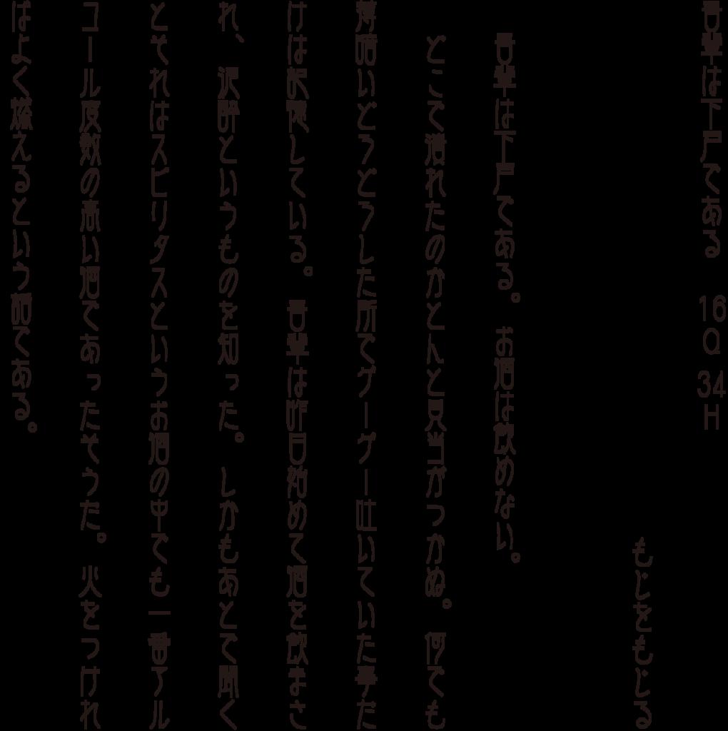 f:id:mojiru:20180521125231p:plain