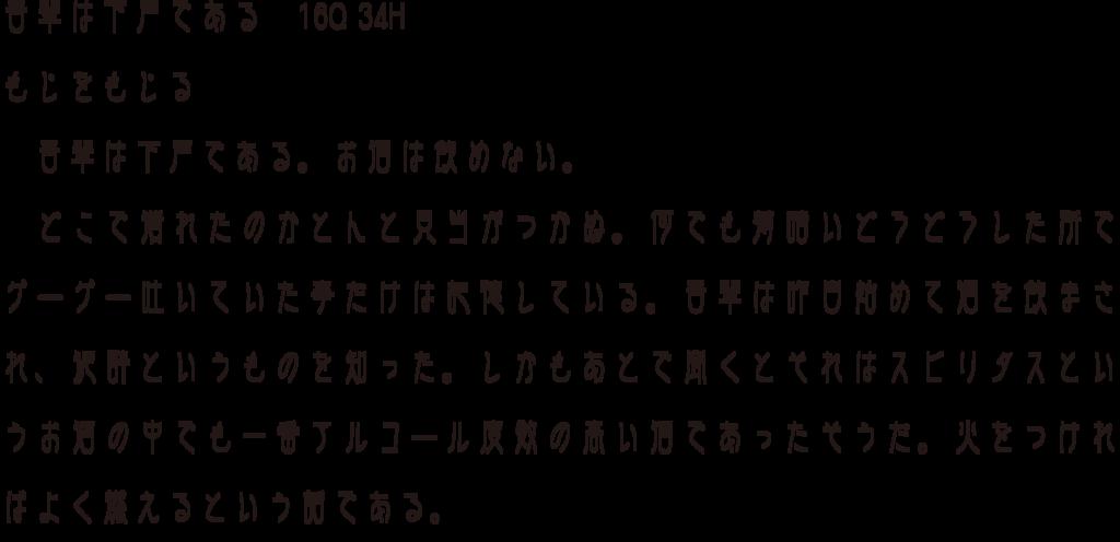 f:id:mojiru:20180521125243p:plain