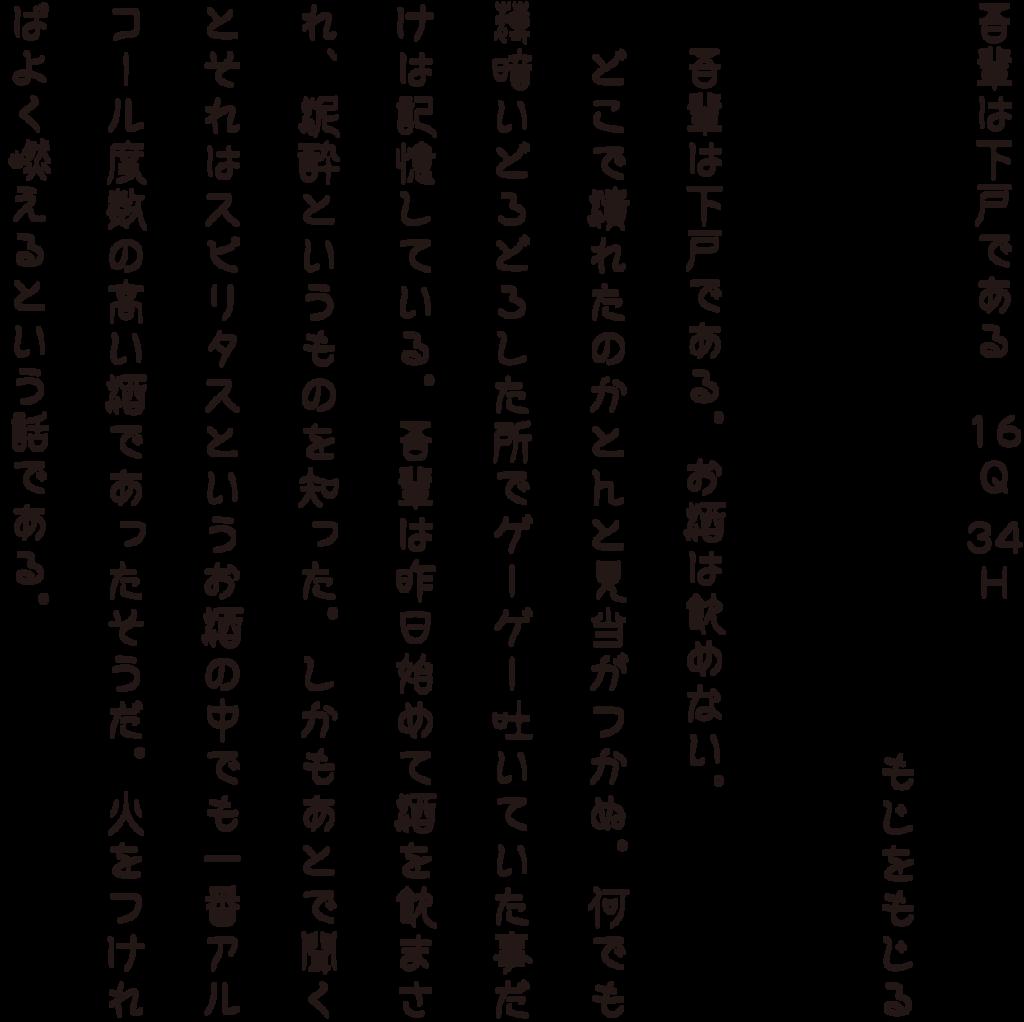 f:id:mojiru:20180521130927p:plain