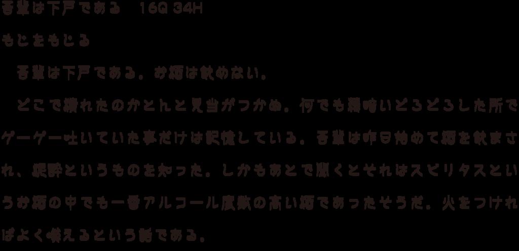f:id:mojiru:20180521130943p:plain
