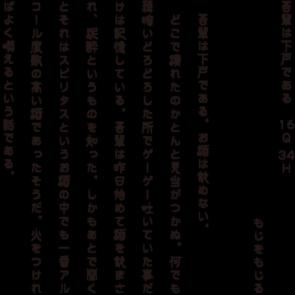 f:id:mojiru:20180521131001p:plain
