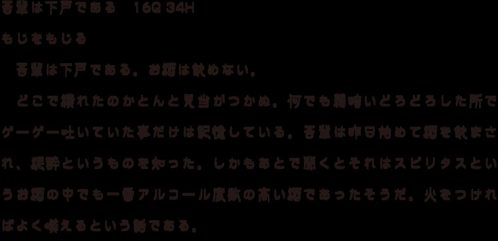 f:id:mojiru:20180521131011p:plain