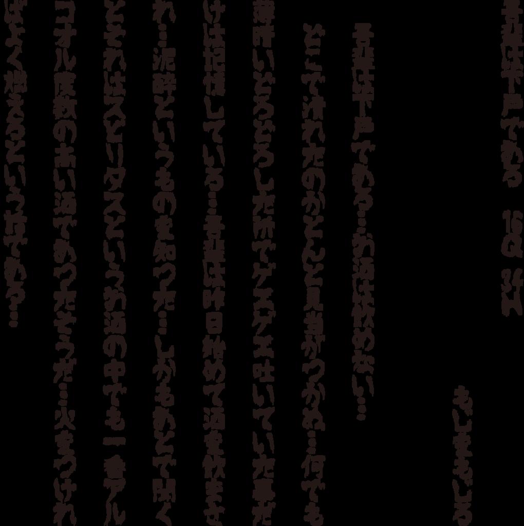 f:id:mojiru:20180522085143p:plain