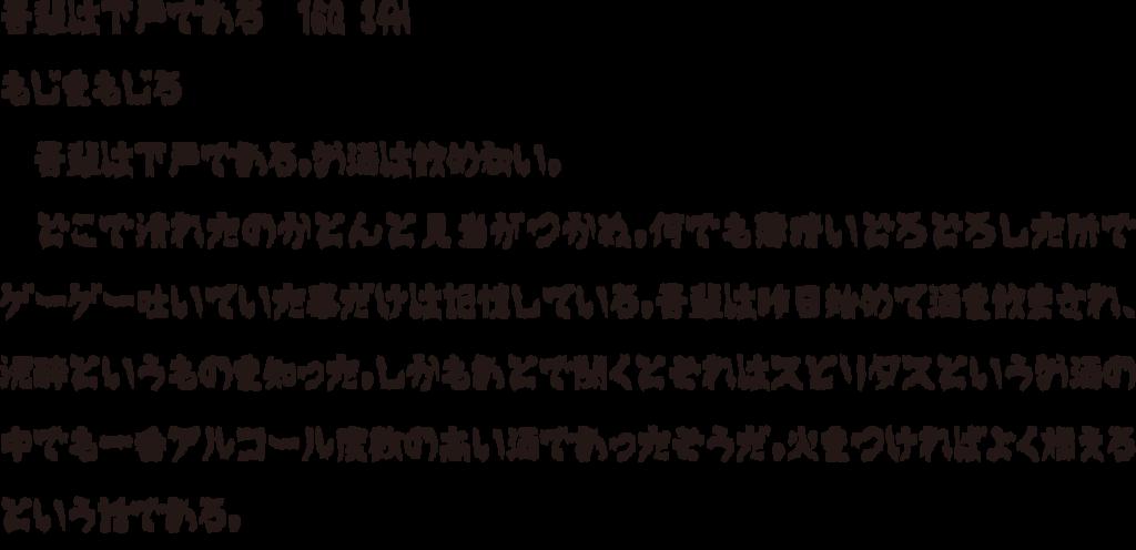 f:id:mojiru:20180522085912p:plain
