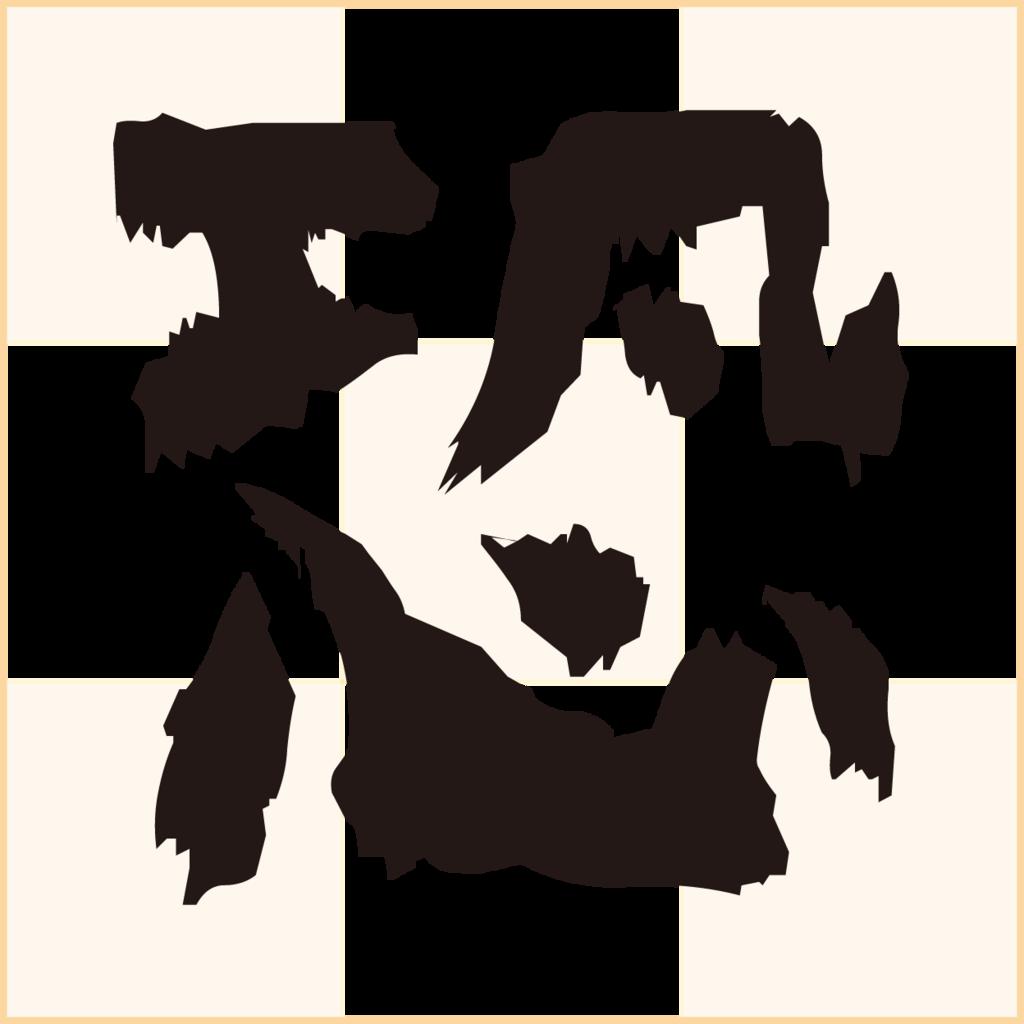 f:id:mojiru:20180522091608p:plain