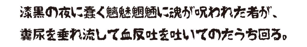 f:id:mojiru:20180522094819p:plain