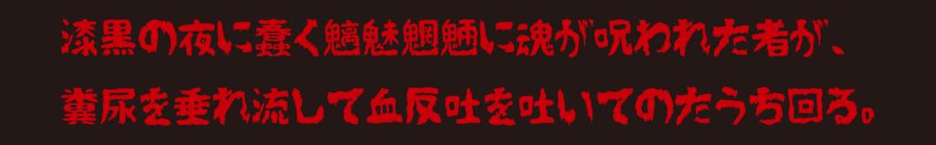 f:id:mojiru:20180522094824p:plain
