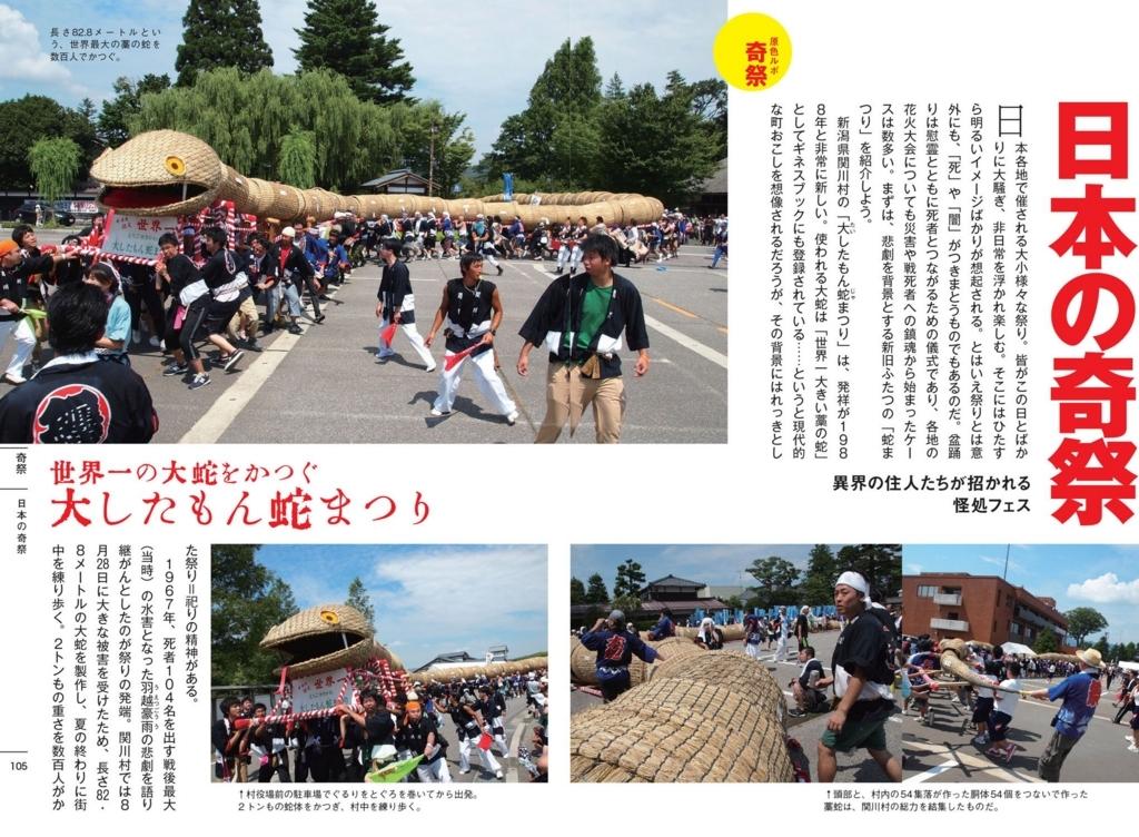 f:id:mojiru:20180522100253j:plain