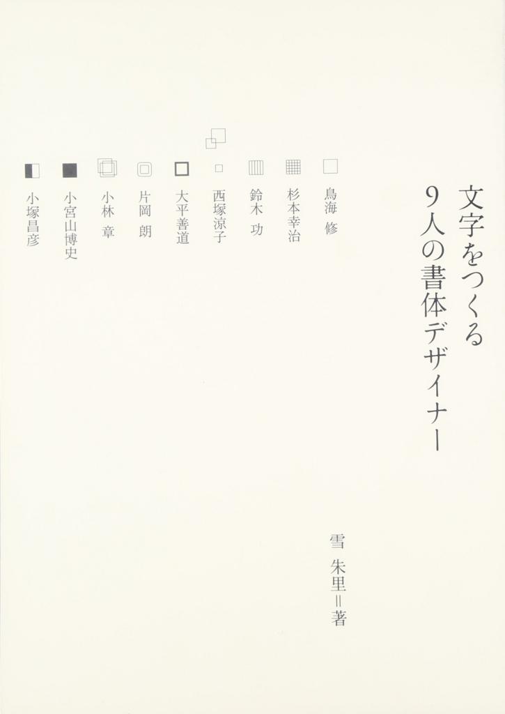 f:id:mojiru:20180523113500j:plain