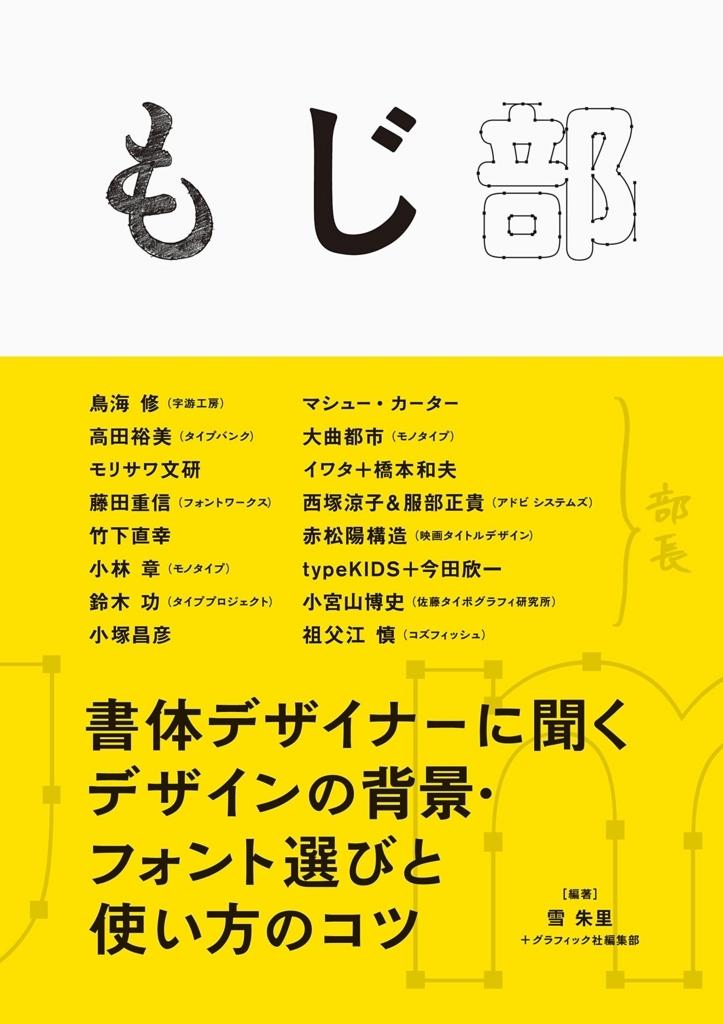 f:id:mojiru:20180523114012j:plain