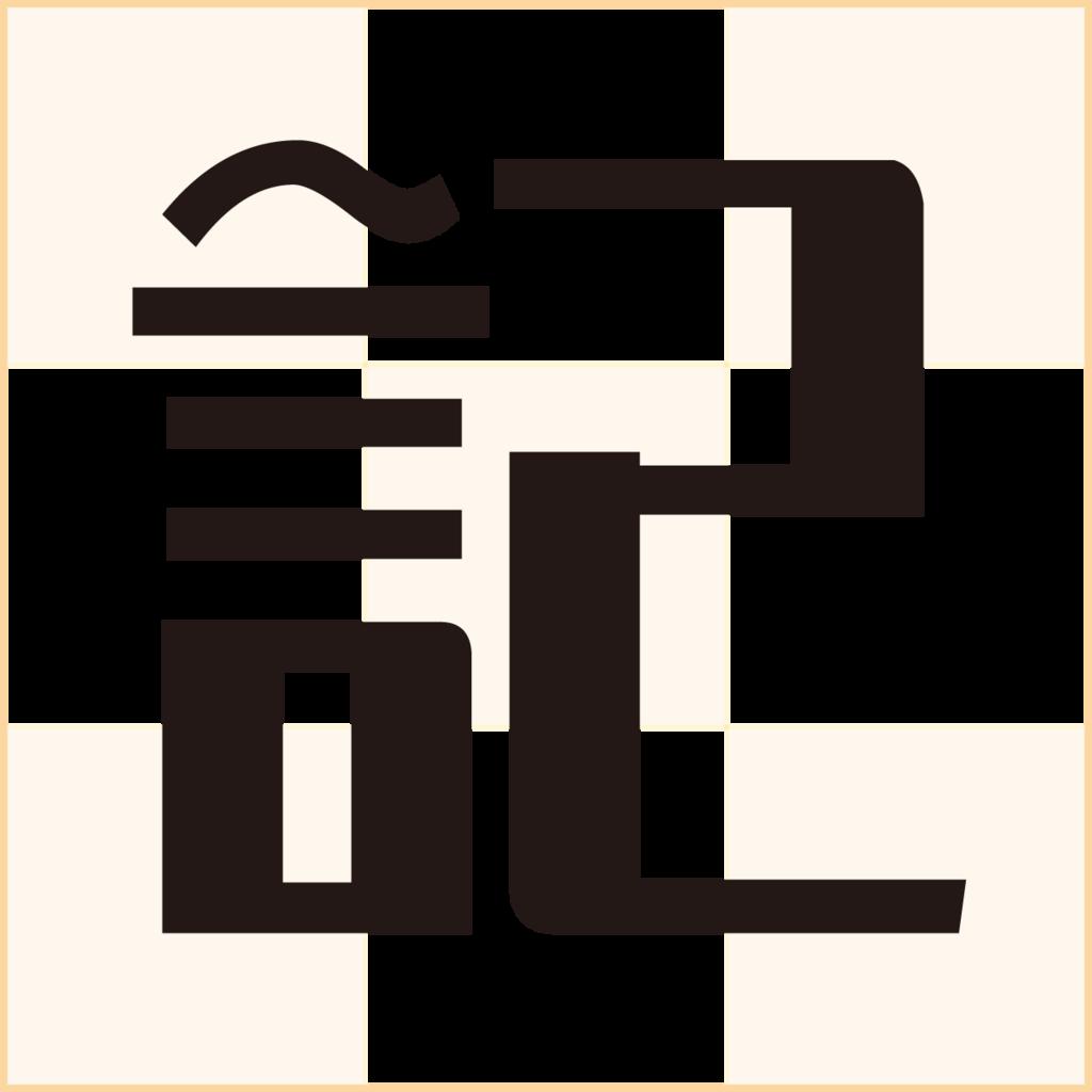 f:id:mojiru:20180524090350p:plain