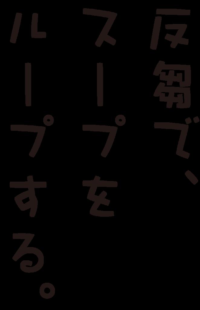 f:id:mojiru:20180524112417p:plain