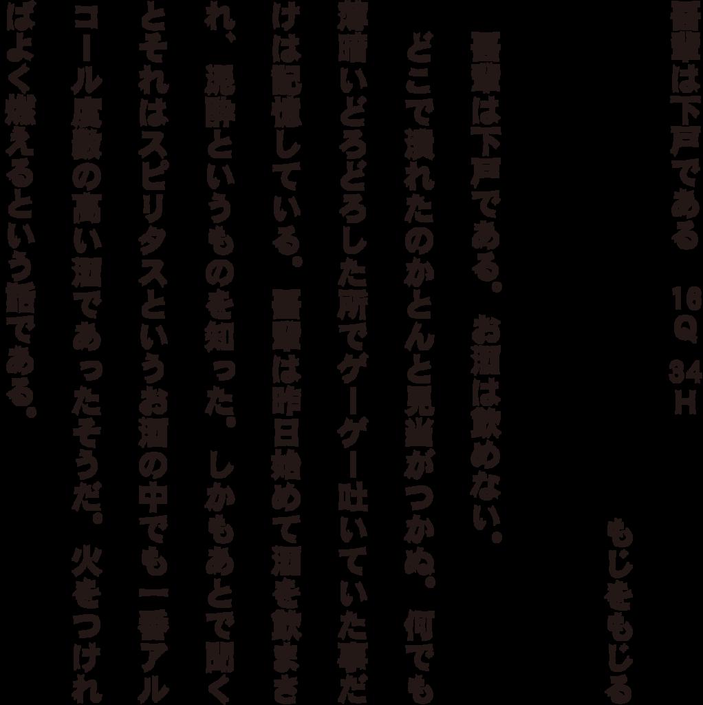 f:id:mojiru:20180524114047p:plain