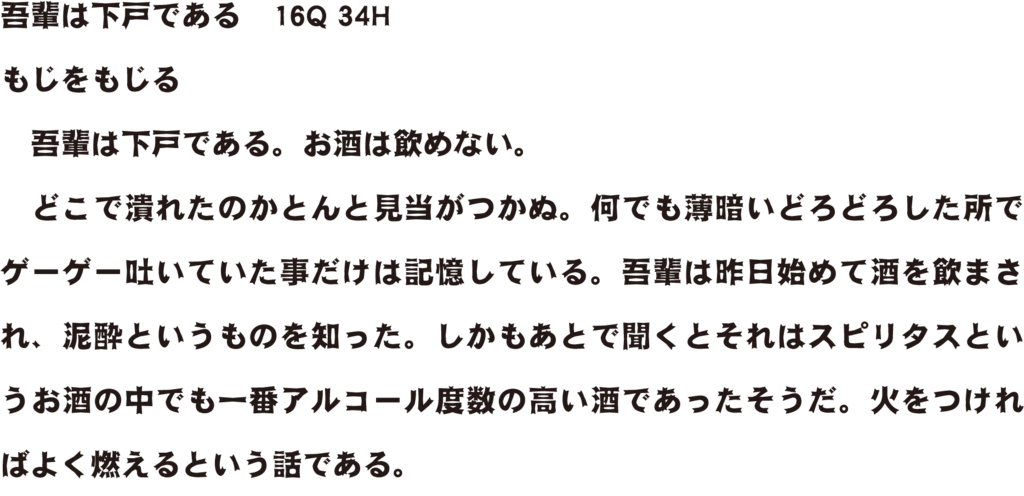 f:id:mojiru:20180524114052p:plain
