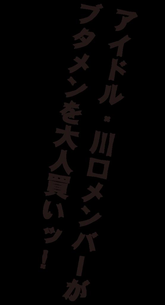 f:id:mojiru:20180524114606p:plain