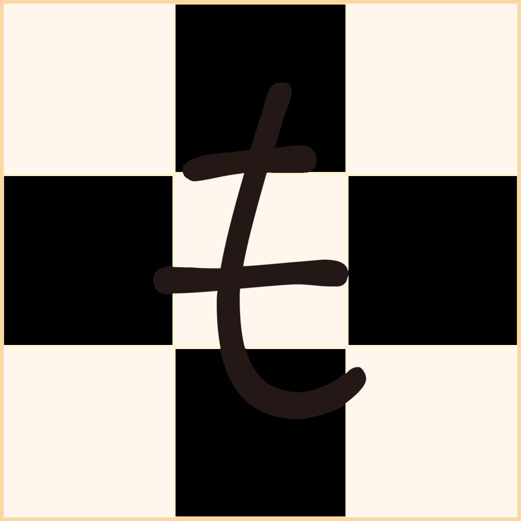 f:id:mojiru:20180525170601p:plain