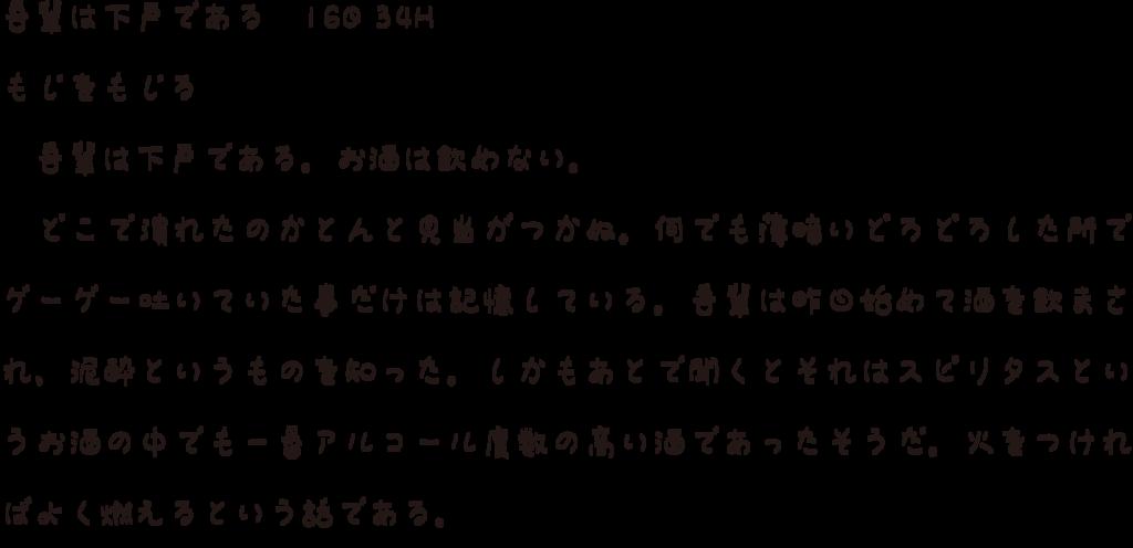 f:id:mojiru:20180525170703p:plain