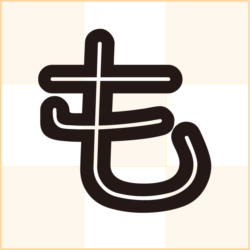 f:id:mojiru:20180525173114p:plain